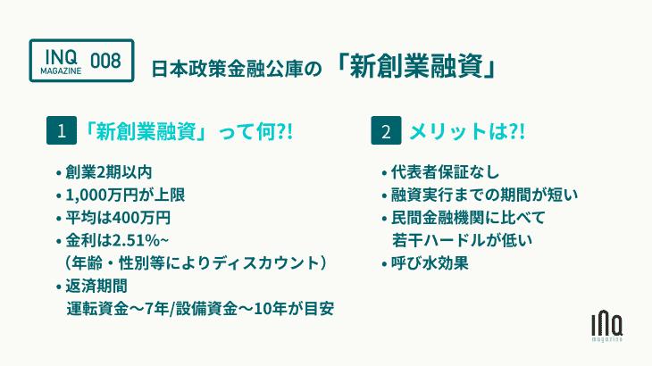 起業家なら知っておくべき!日本政策金融公庫の新創業融資