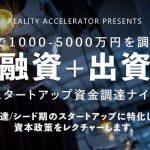 2018/10/4【融資+出資】スタートアップ資金調達しナイト