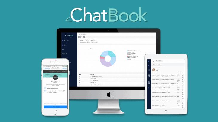チャットボット先鋭【ChatBook】がSalesforceから資本調達+業務提携