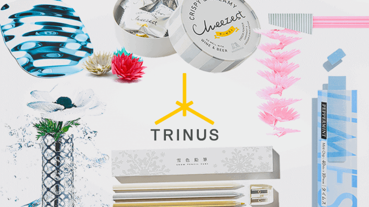 眠っているデザインと技術をつなぐ共創型メーカー「TRINUS(トリナス)」