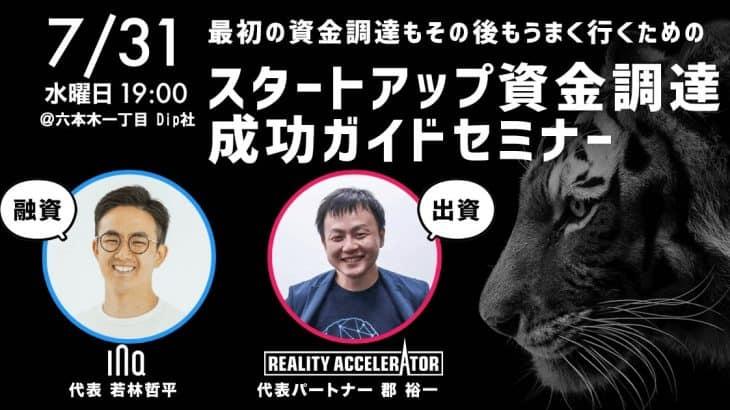2019/7/31 スタートアップ資金調達成功ガイドセミナー