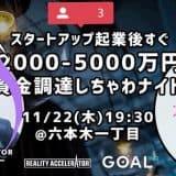 2018/11/22 スタートアップ起業後すぐ2000-5000万円資金調達しナイト