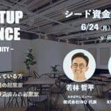 2019/6/24 シード資金調達勉強会