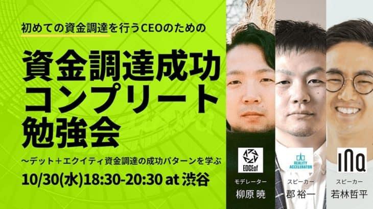 2019/10/30 スタートアップ資金調達成功コンプリート勉強会