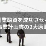 【保存版】創業融資を成功させる事業計画書の2大原則