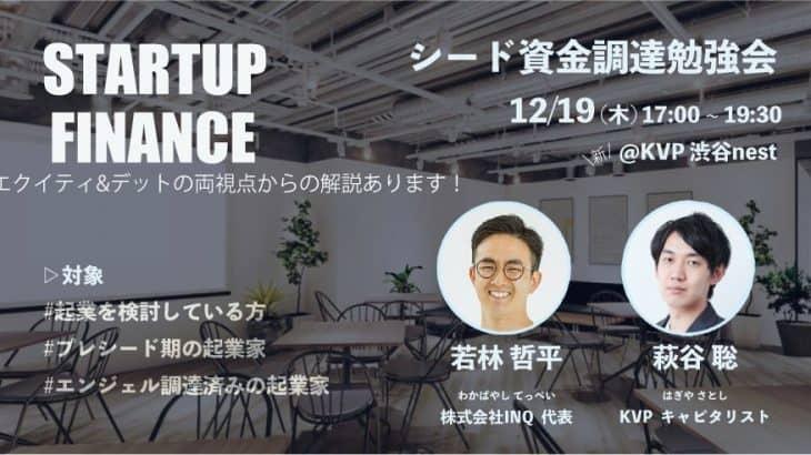2019/12/19 シード資金調達勉強会