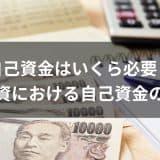 自己資金はいくら必要?創業融資における自己資金の重要性【保存版】