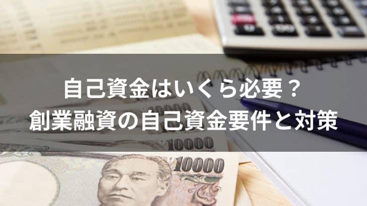 自己資金はいくら必要?創業融資の自己資金要件と対策【保存版】