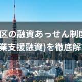 港区の融資あっせん制度(創業支援融資)を徹底解説!