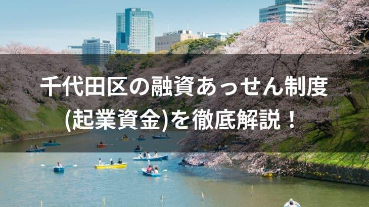 千代田区の融資あっせん制度(起業資金)を徹底解説!