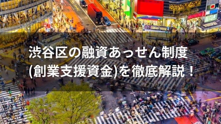 渋谷区の融資あっせん制度(創業支援資金)を徹底解説!