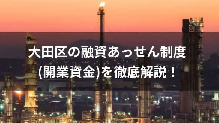 大田区の融資あっせん制度(開業資金)を徹底解説!
