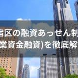 新宿区の融資あっせん制度(創業資金融資)を徹底解説!
