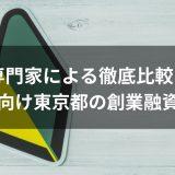 初心者向け東京都の創業融資ガイド!専門家による徹底比較