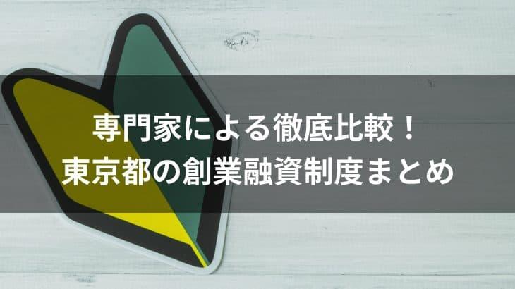 初心者向け東京都の創業融資制度まとめ!専門家による徹底比較