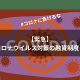 【緊急】新型コロナウイルス対策の融資制度まとめ