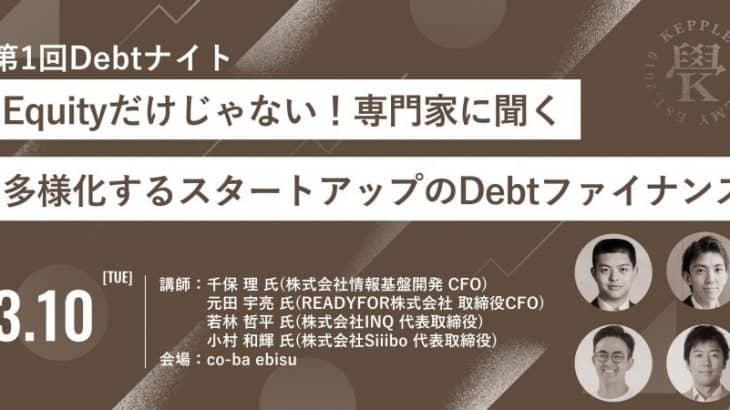2020/3/10 第1回Debtナイト 〜Equityだけじゃない!専門家に聞く多様化するスタートアップのDebtファイナンス〜