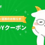2020/04/24 クラウド請求管理サービスINVOYにINQの特典提供を開始しました!