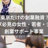 東京だけの創業融資?起業家必見の女性・若者・シニア創業サポート事業