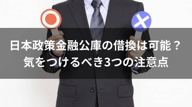 日本政策金融公庫の借換は可能?気をつけるべき3つの注意点