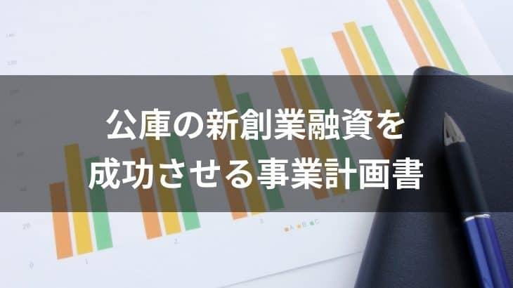新創業融資を成功させる事業計画書の書き方【記載例あり】