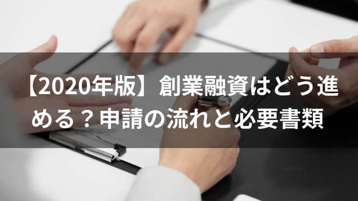 【2020年版】創業融資はどう進める?申請の流れと必要書類