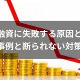 創業融資に失敗する原因とは?実際の事例と断られない対策を伝授