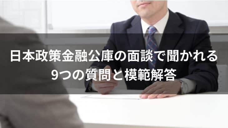 日本政策金融公庫の面談で聞かれる9つの質問と模範解答