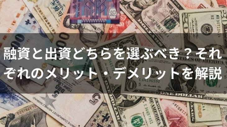 融資と出資どちらを選ぶべき?それぞれのメリット・デメリットを解説