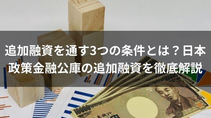 追加融資を通す3つの条件とは?日本政策金融公庫の追加融資を徹底解説