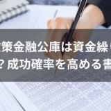 日本政策金融公庫は資金繰り表が必須?成功確率を高める書き方