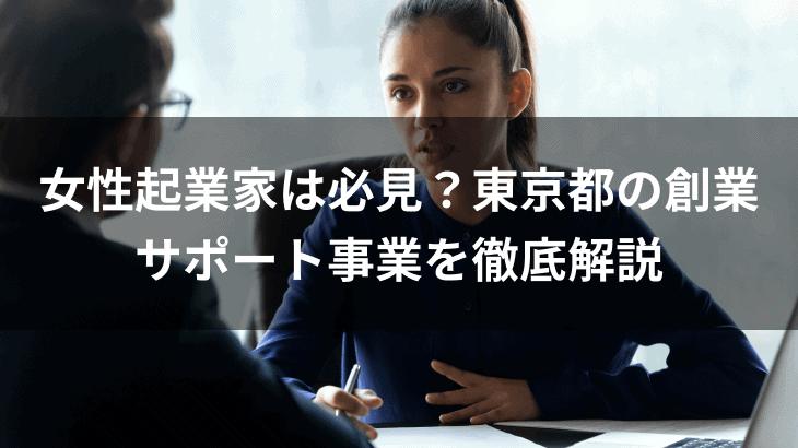 【事例あり】女性起業家は必見?東京都の創業サポート事業を徹底解説