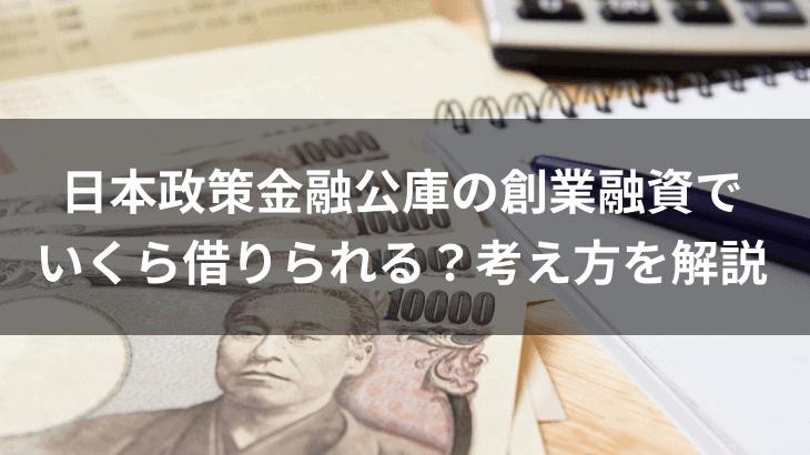 日本政策金融公庫の創業融資でいくら借りられる?考え方を解説