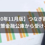 【2020年版】つなぎ融資を日本政策金融公庫から受けるには