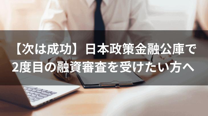 【次は成功】日本政策金融公庫で2度目の融資審査を受けたい方へ