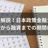 詳しく解説!日本政策金融公庫の申請から融資までの期間は?