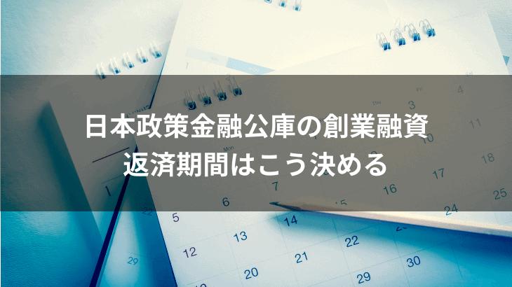 日本政策金融公庫の創業融資|返済期間はこう決める