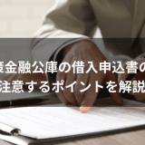 日本政策金融公庫の借入申込書の書き方|注意するポイントを解説!