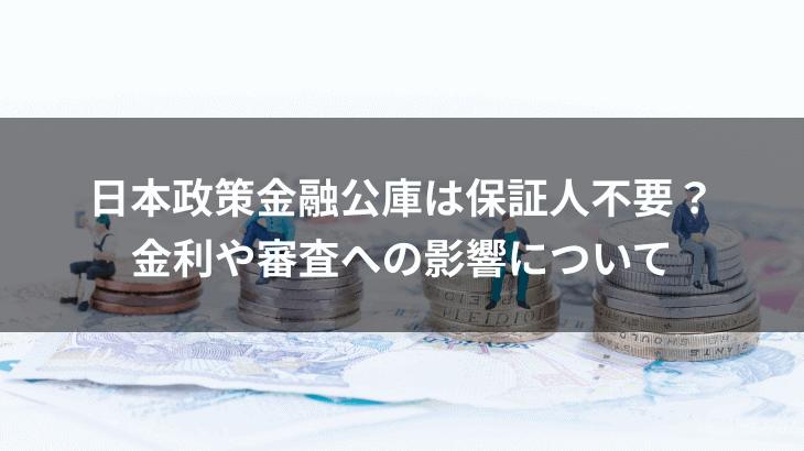 日本政策金融公庫は保証人不要?金利や審査への影響について
